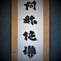 暮らしの仏教用語「勝利」